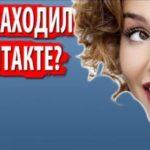 Как узнать, кто заходил ВКонтакте на мою страницу в гости