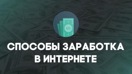 Доллары фоном и надпись способы заработка в интернете