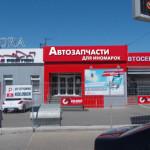 Бизнес-идея: как с нуля открыть успешный магазин автозапчастей
